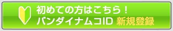 Id バンダイ ナムコ